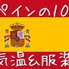スペインの10月の服装と気温をチェック!現地の天気や気候はどう?