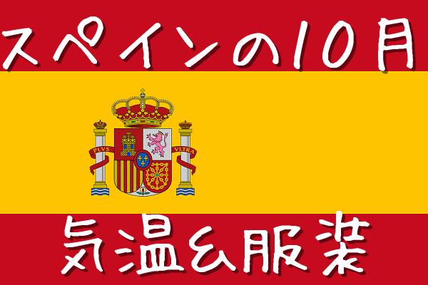 スペインの10月の気温と服装