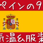 スペインの9月の気温と服装はどう?旅行前に天気や気候もチェック!
