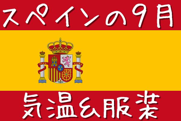 スペインの9月の気温と服装