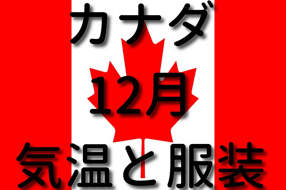カナダの12月の気温と服装