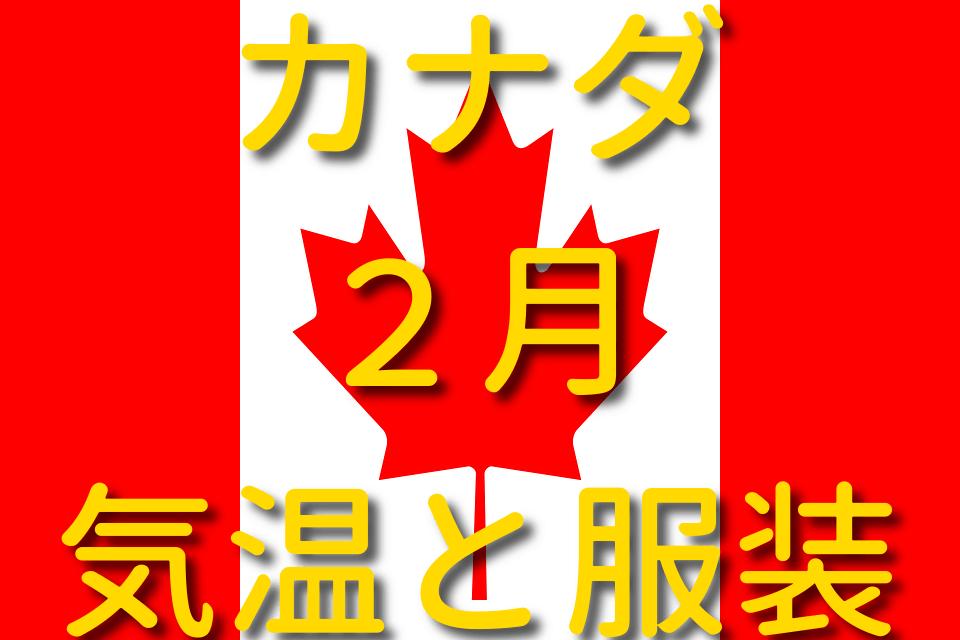 カナダの2月の気温と服装