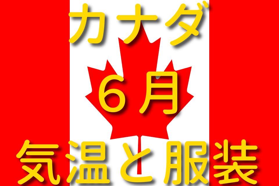 カナダの6月の気温と服装