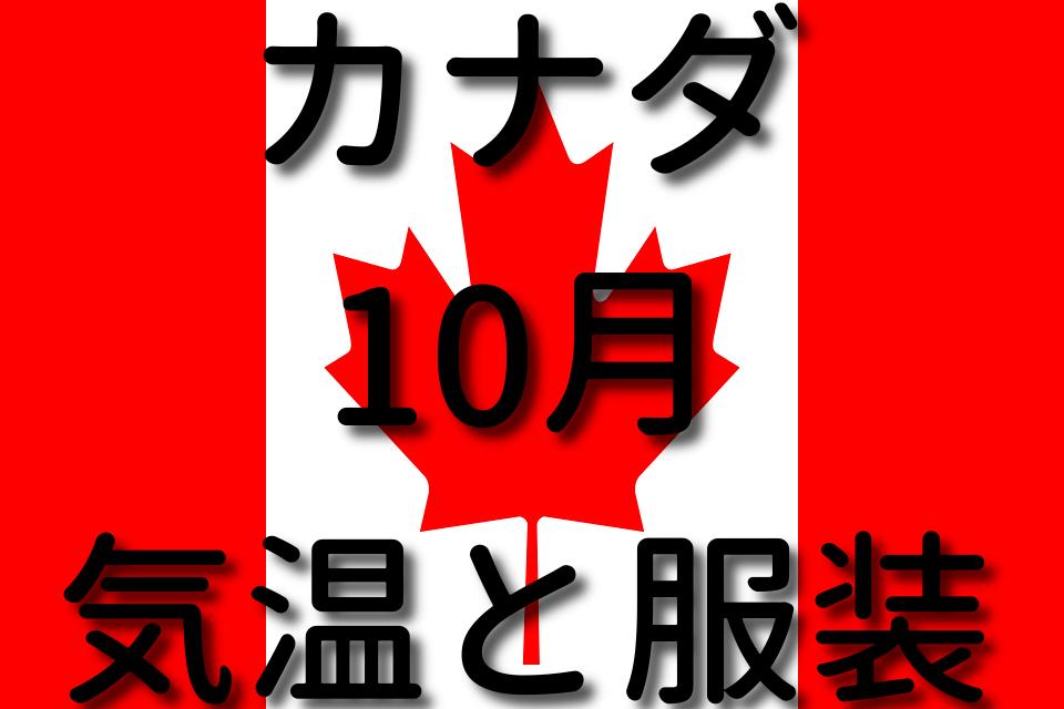 カナダの10月の気温と服装