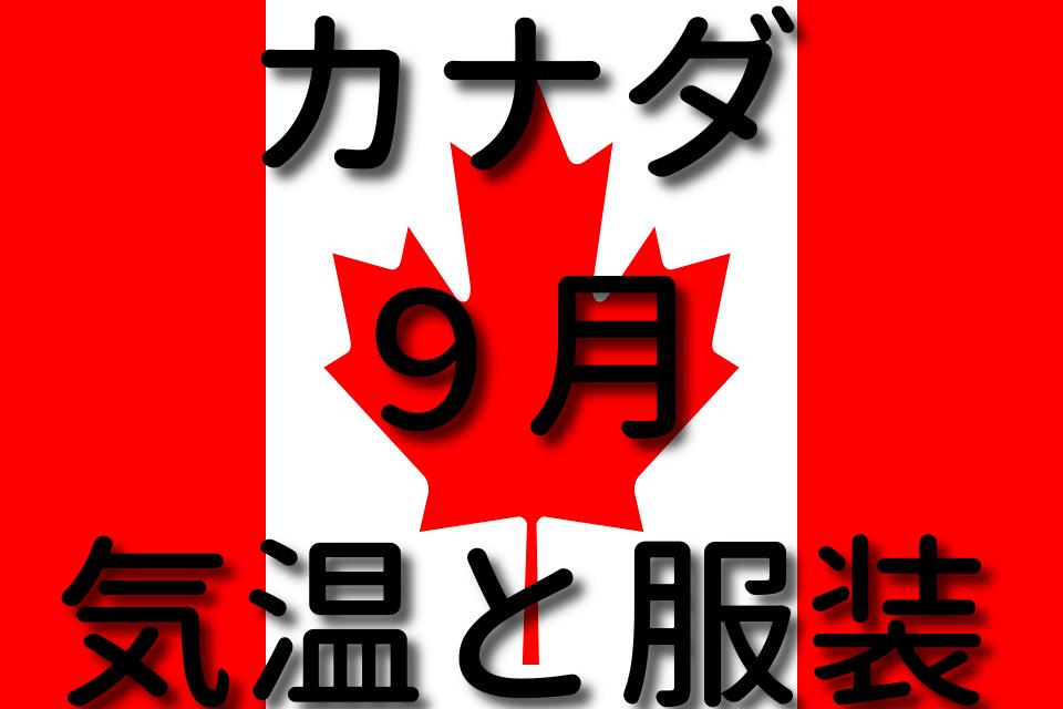 カナダの9月の気温と服装