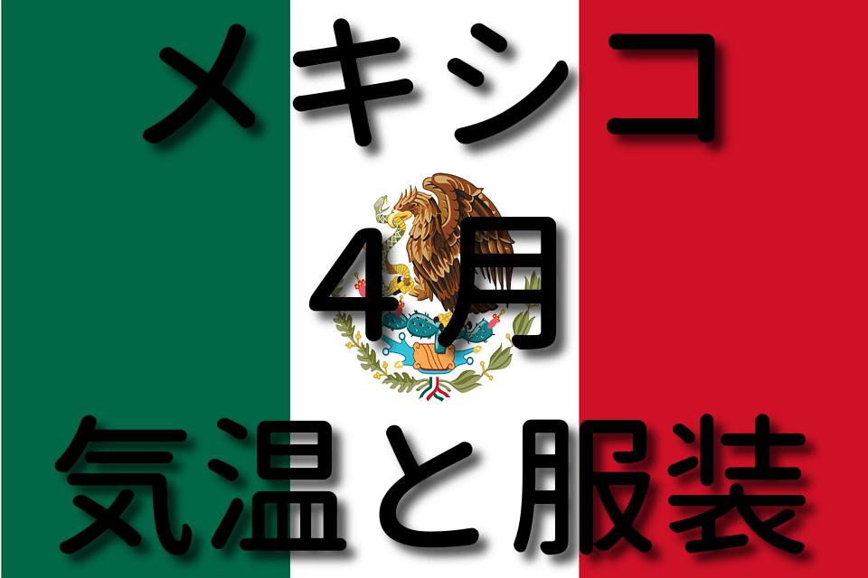 メキシコの4月の気温と服装