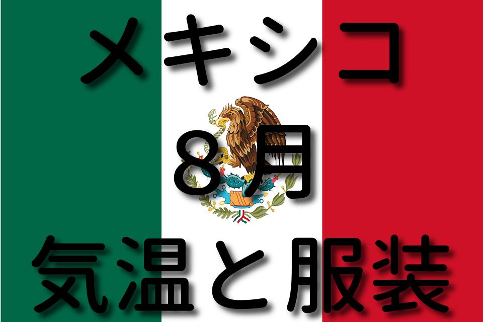 メキシコの8月の気温と服装
