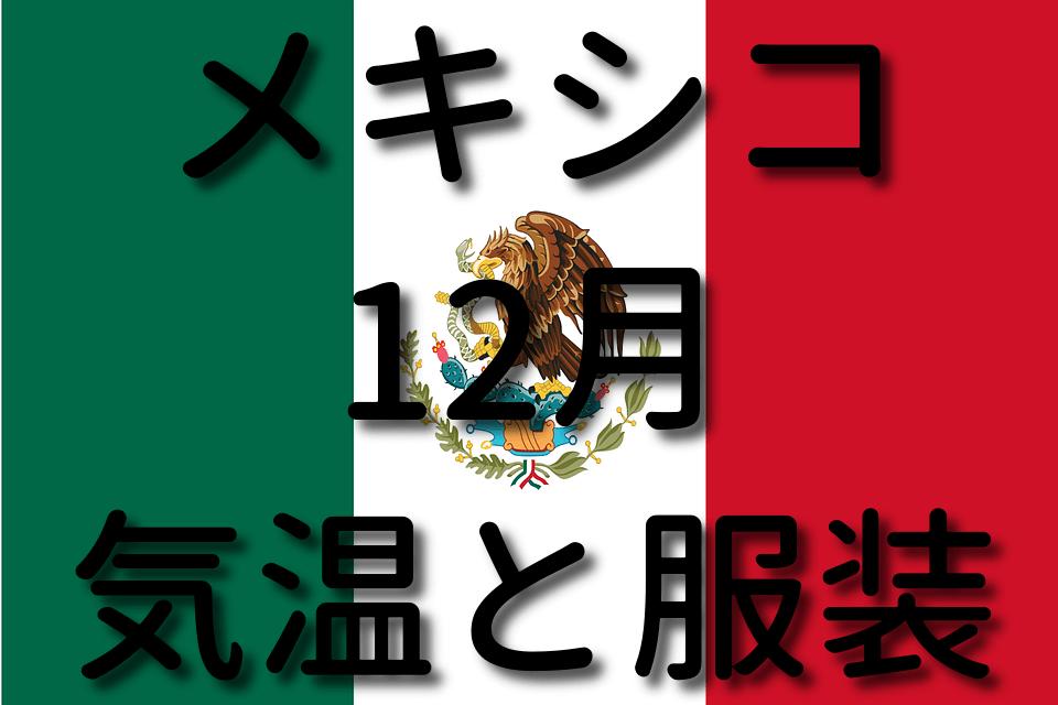 メキシコの12月の気温と服装