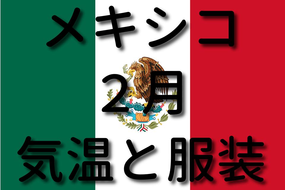 メキシコの2月の気温と服装