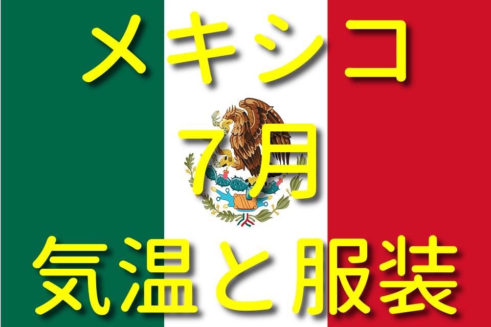 メキシコの7月の気温と服装