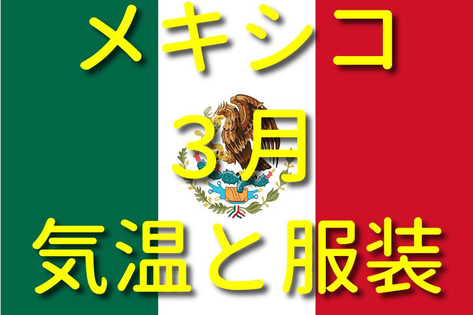メキシコの3月の気温と服装