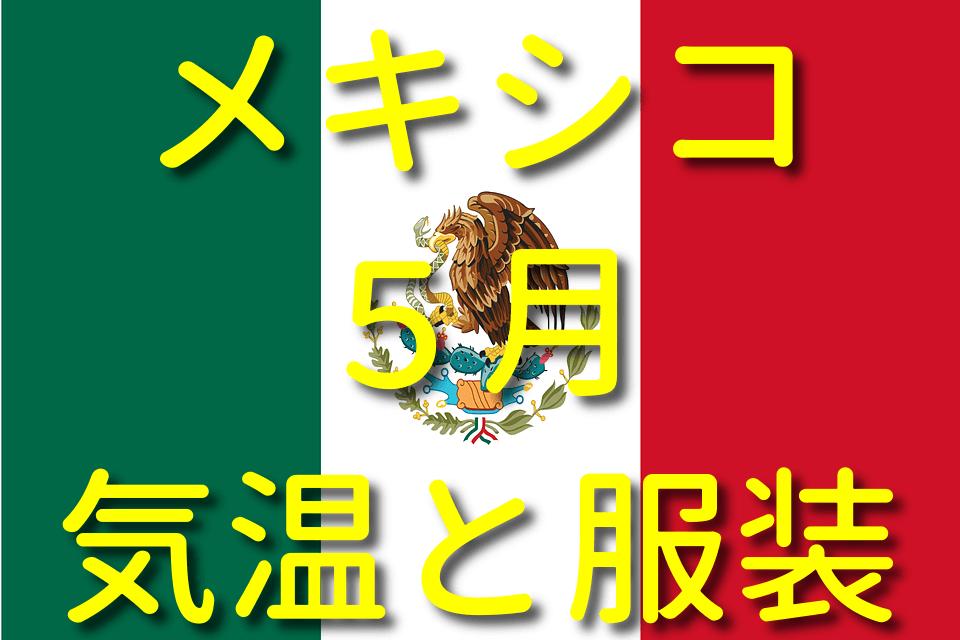 メキシコの5月の気温と服装