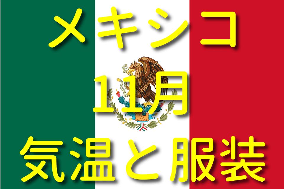 メキシコの11月の気温と服装