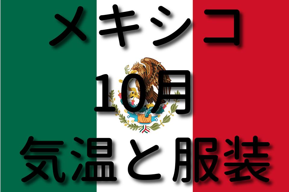 メキシコの10月の気温と服装