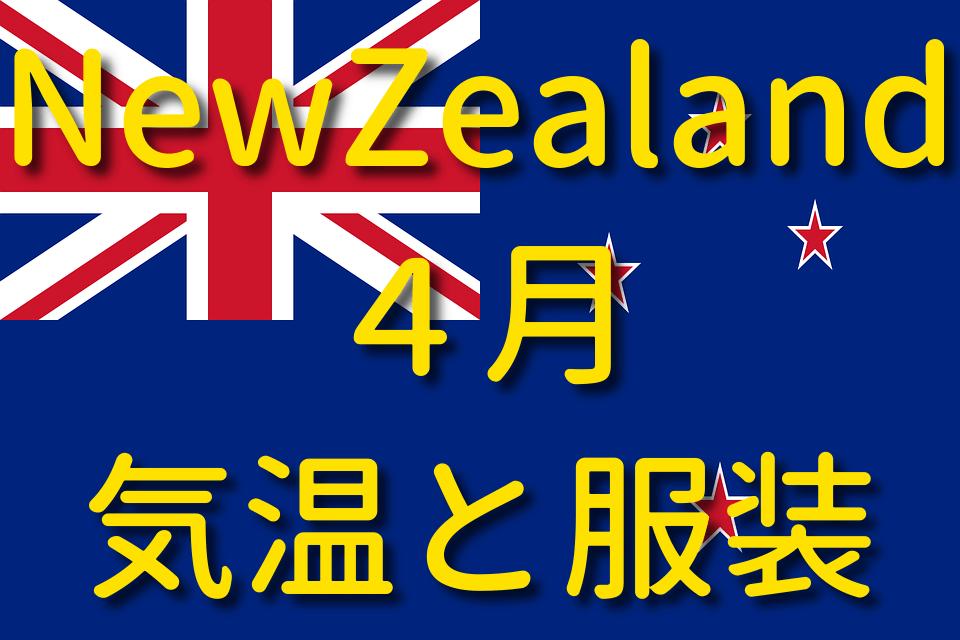 ニュージーランドの4月の気温と服装