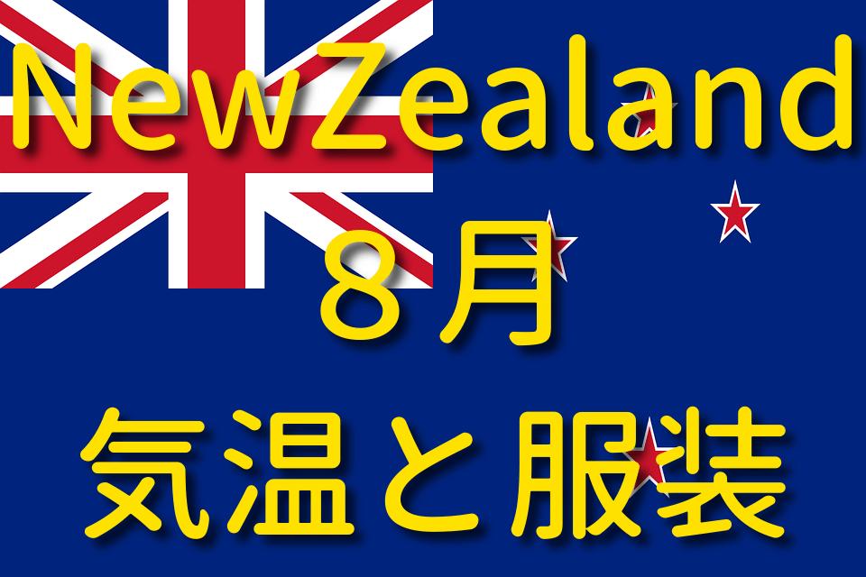 ニュージーランドの8月の気温と服装