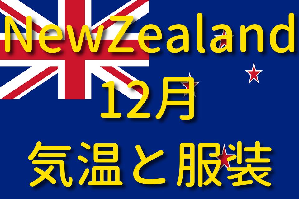 ニュージーランドの12月の気温と服装
