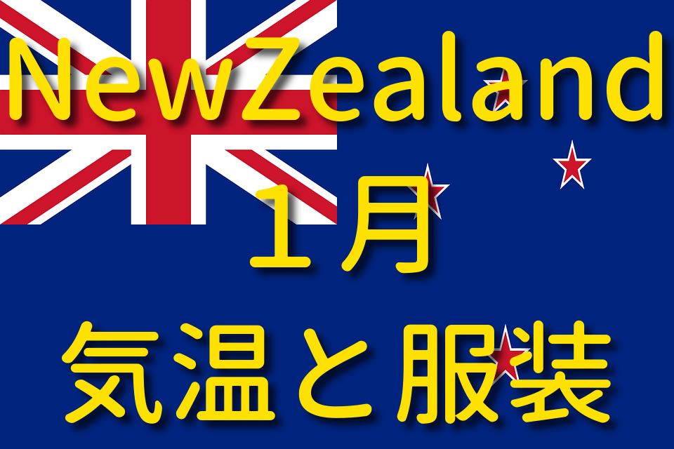 ニュージーランドの1月の気温と服装