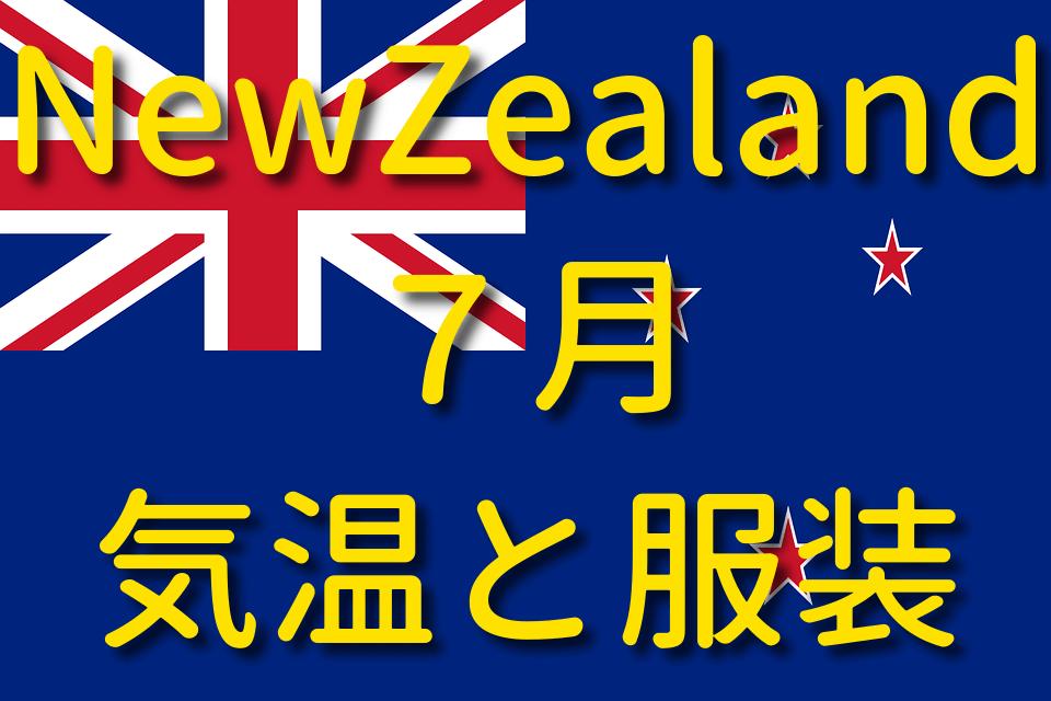ニュージーランドの7月の気温と服装