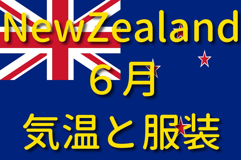 ニュージーランドの6月の気温と服装