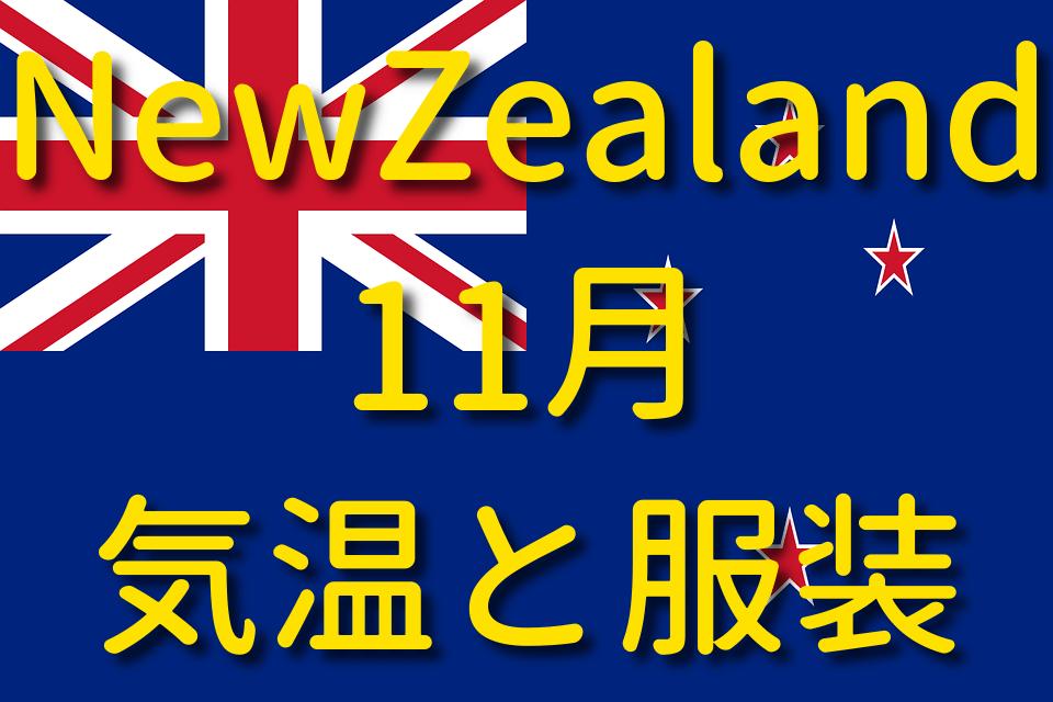 ニュージーランドの11月の気温と服装