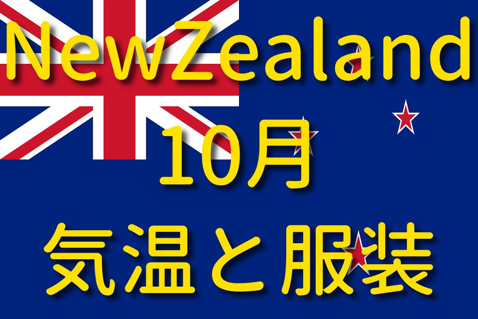 ニュージーランドの10月の気温と服装