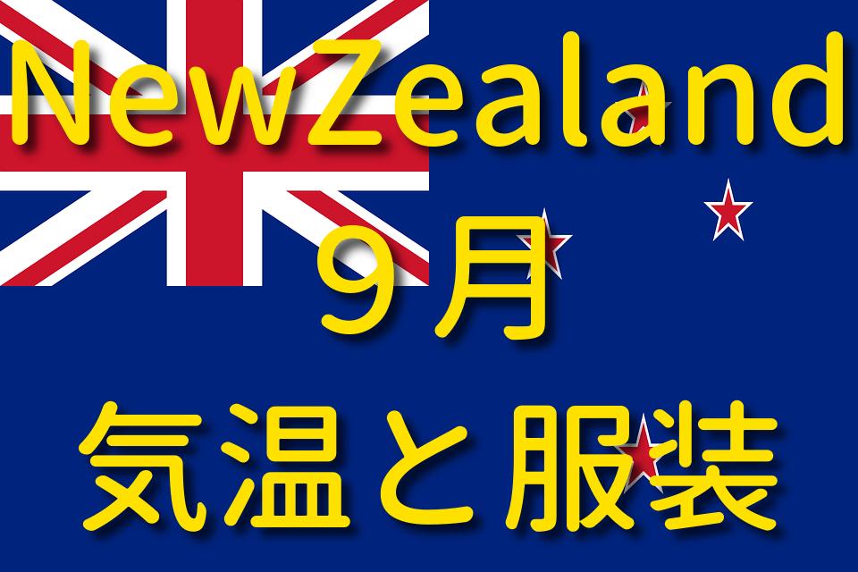 ニュージーランドの9月の気温と服装