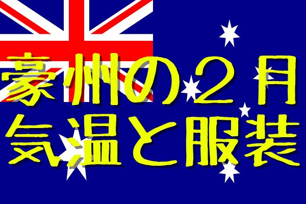 オーストラリアの2月の気温と服装