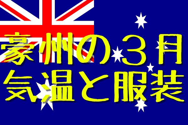 オーストラリアの3月の気温と服装