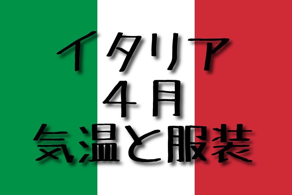 イタリアの4月の気温と服装