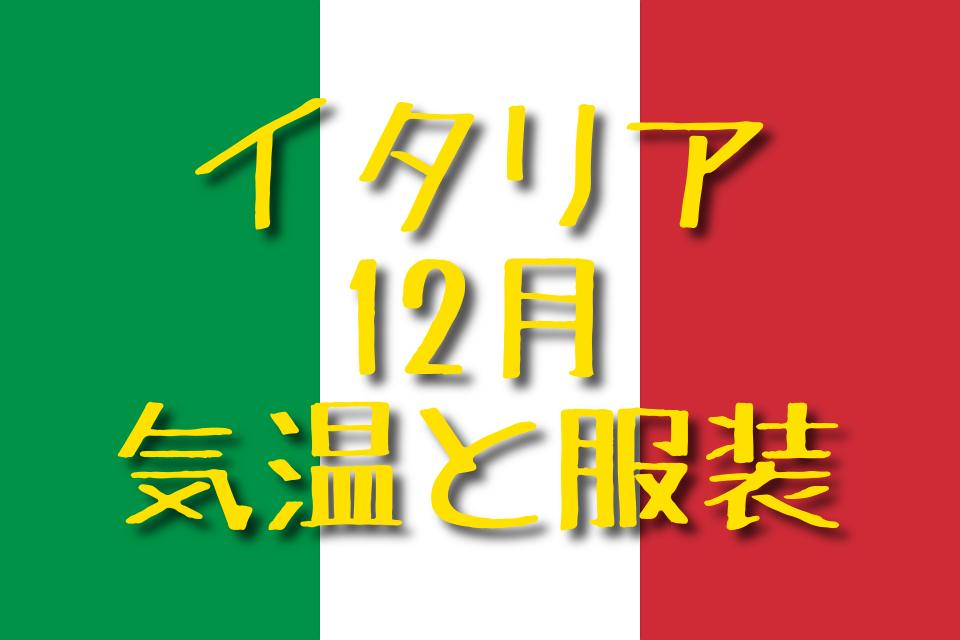 イタリアの12月の気温と服装