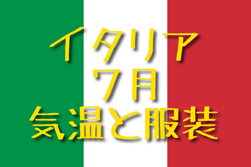 イタリアの7月の気温と服装
