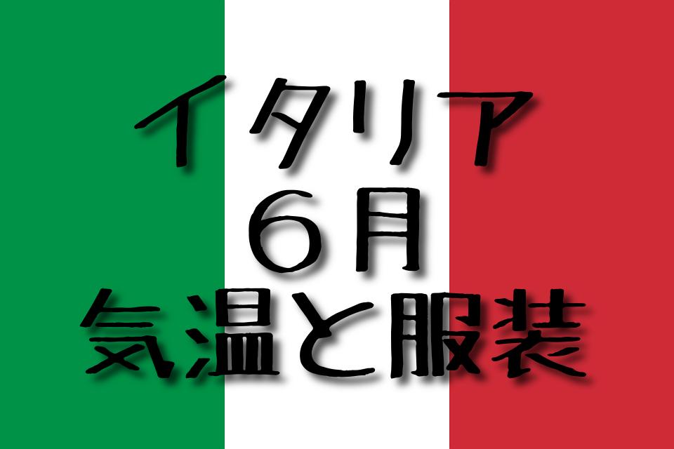 イタリアの6月の気温と服装