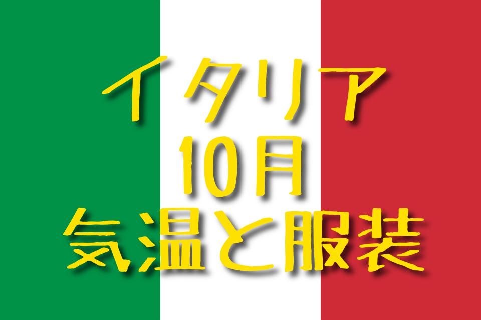 イタリアの10月の気温と服装