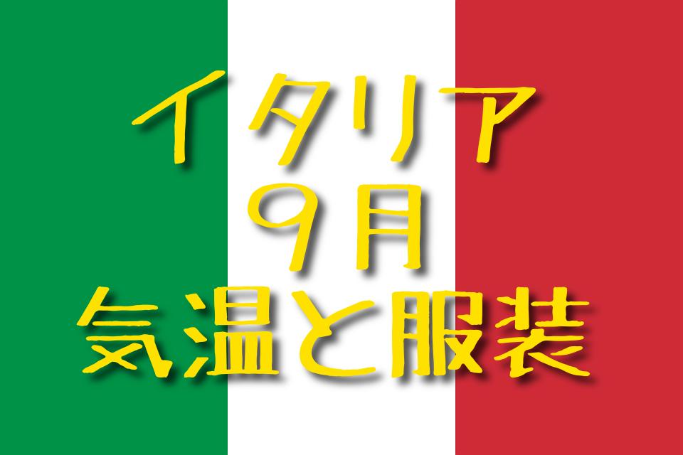 イタリアの9月の気温と服装