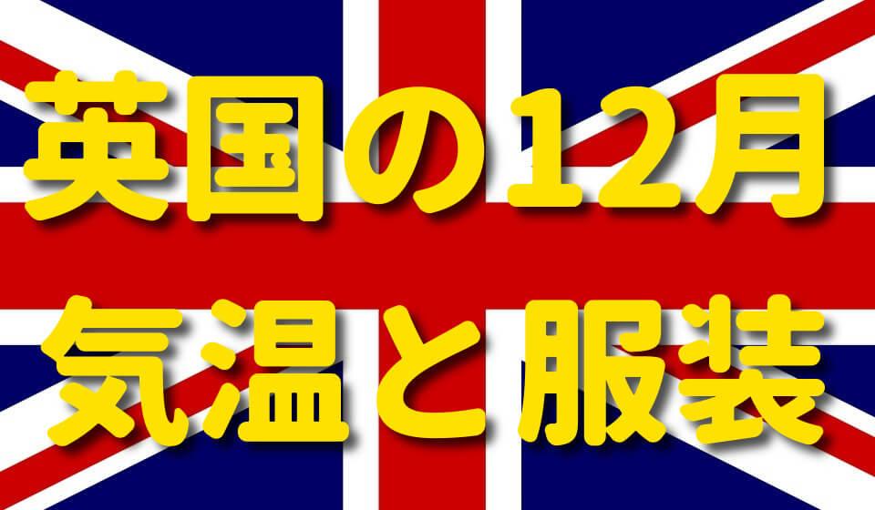 イギリスの12月の気温と服装
