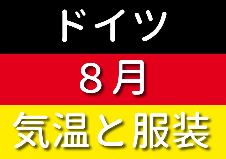 ドイツの8月の気温と服装