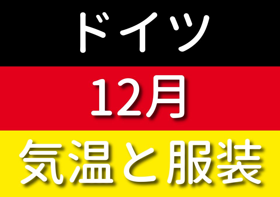 ドイツの12月の気温と服装