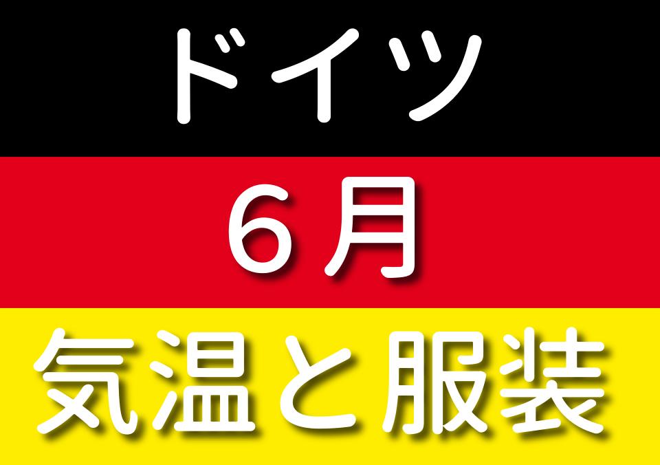 ドイツの6月の気温と服装