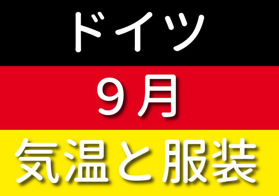 ドイツの9月の気温と服装