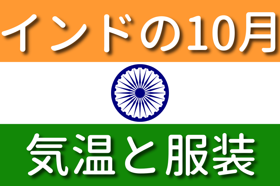 インドの10月の気温と服装