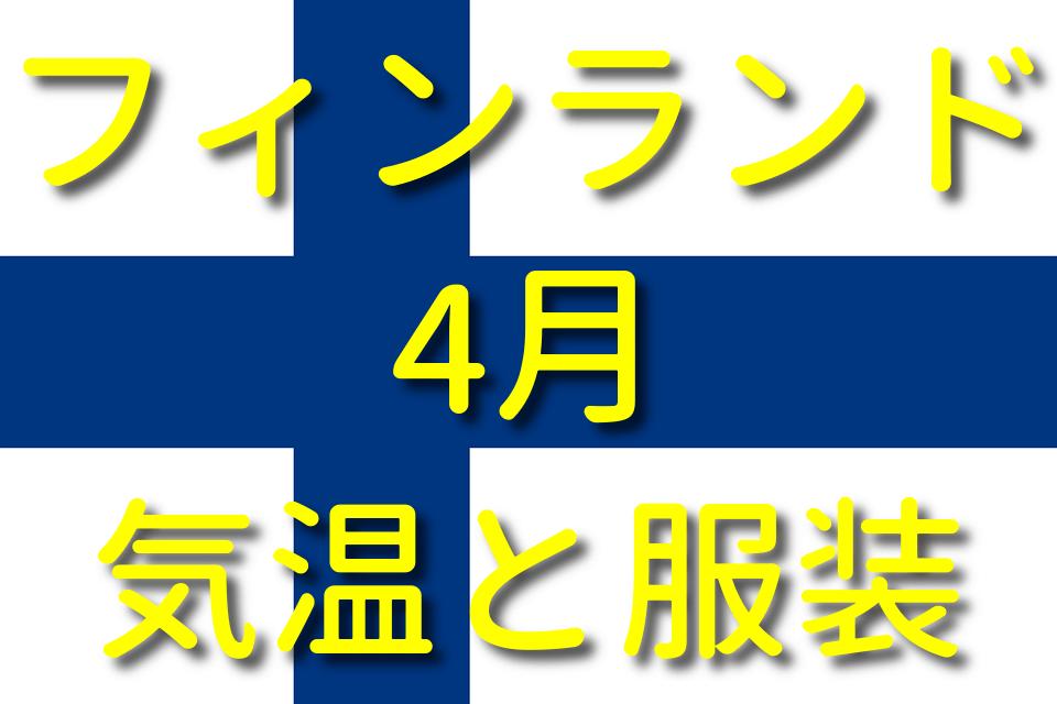 フィンランドの4月の気温と服装