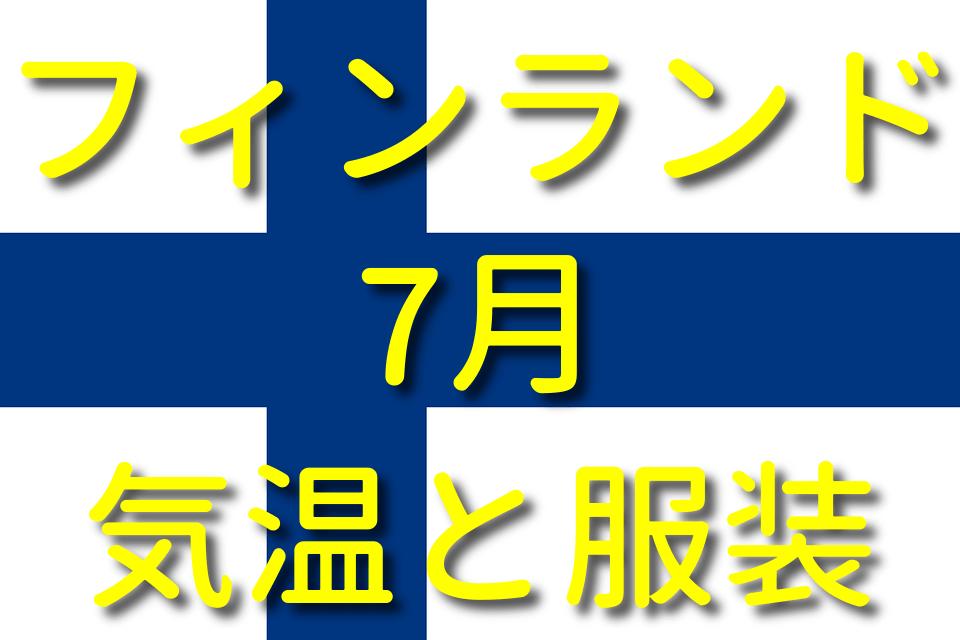 フィンランドの7月の気温と服装