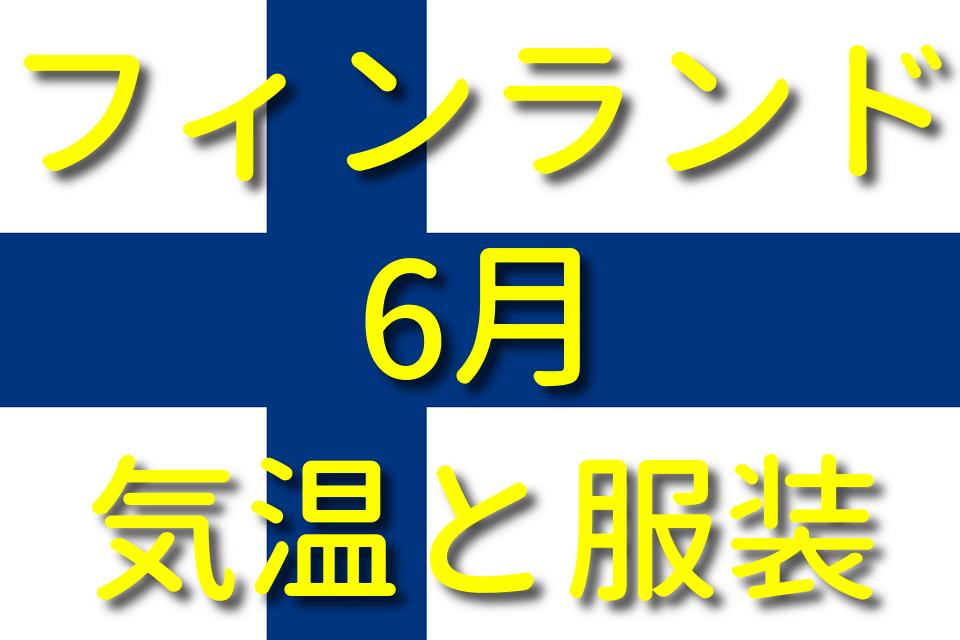 フィンランドの6月の気温と服装