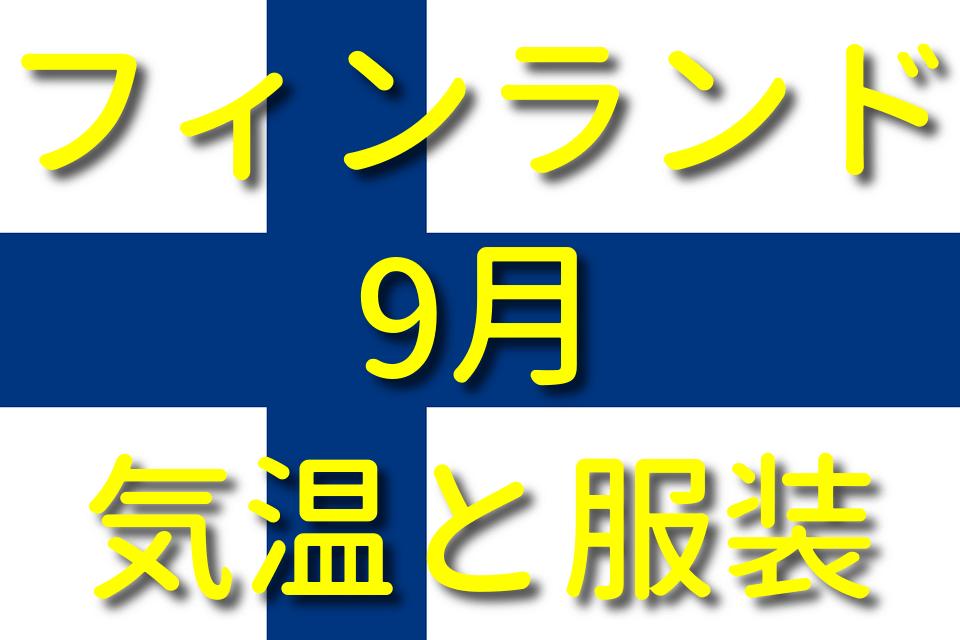 フィンランドの9月の気温と服装
