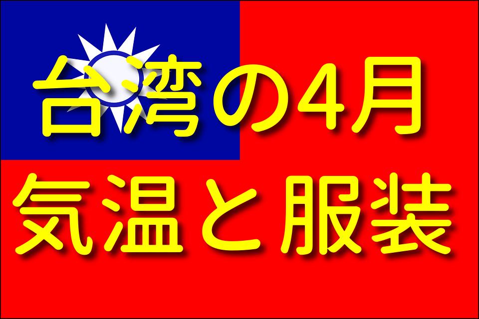 台湾の4月の気温と服装