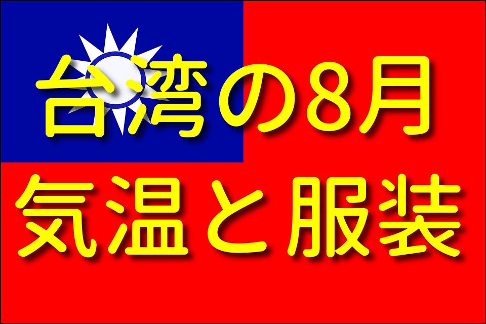 台湾の8月の気温と服装