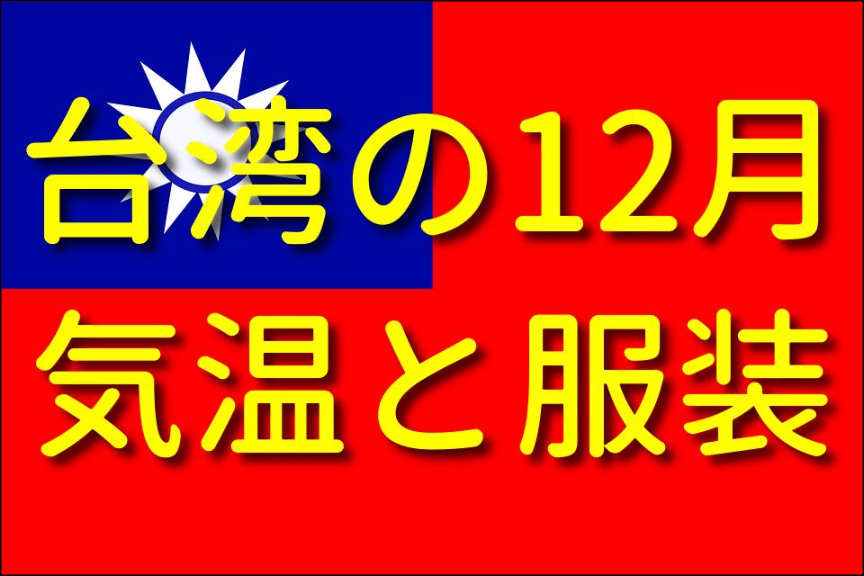 台湾の12月の気温と服装
