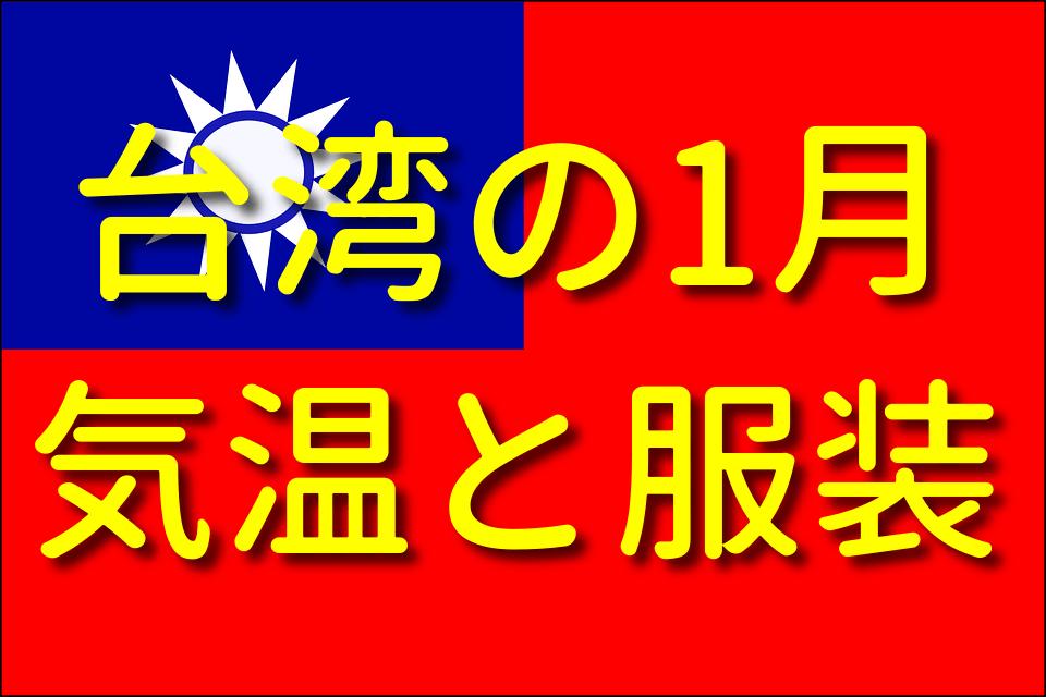台湾の1月の気温と服装