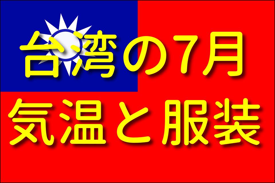 台湾の7月の気温と服装
